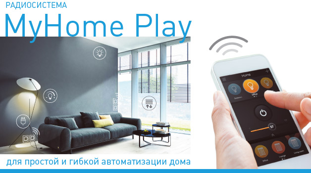 http://www.legrand.ru/upload/images/products/my-home/MyHome-Play_top-banner.jpg